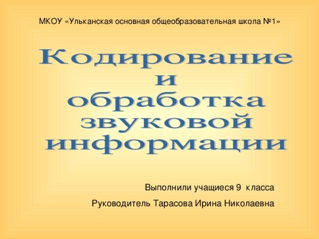 Выполнили учащиеся 9 класса Руководитель Тарасова Ирина Николаевна