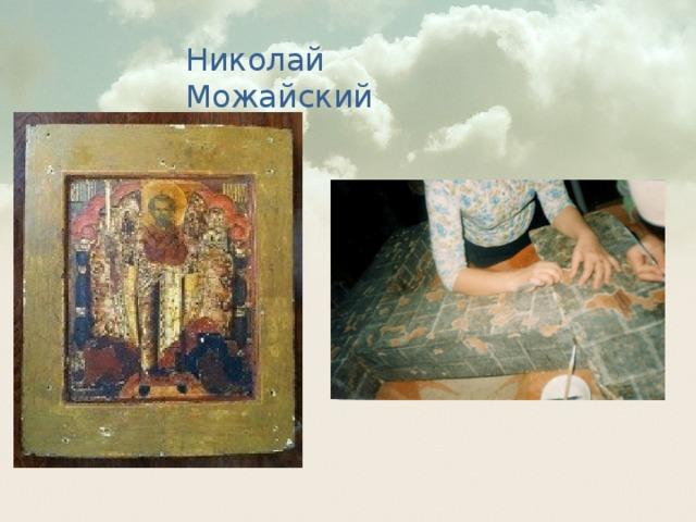 Николай Можайский