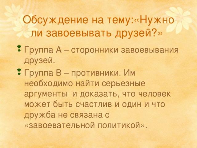 Обсуждение на тему:«Нужно ли завоевывать друзей?»