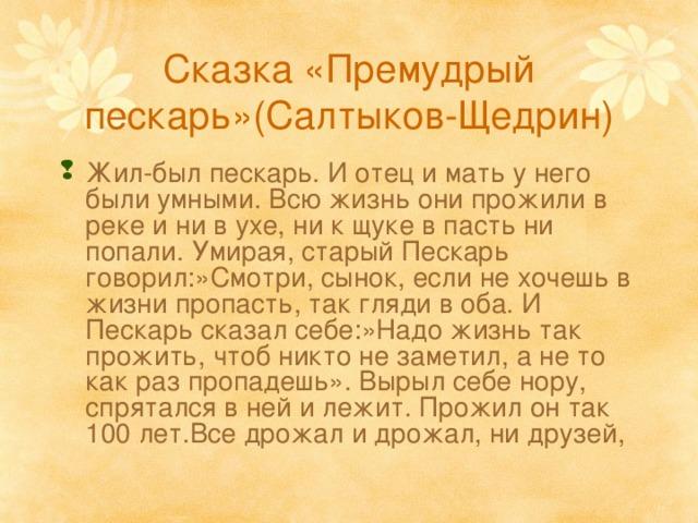 Сказка «Премудрый пескарь»(Салтыков-Щедрин)