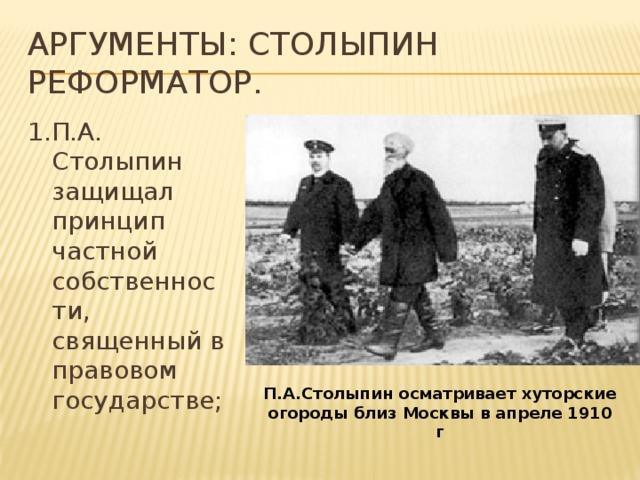 Столыпин диктатор или реформатор эссе 2415