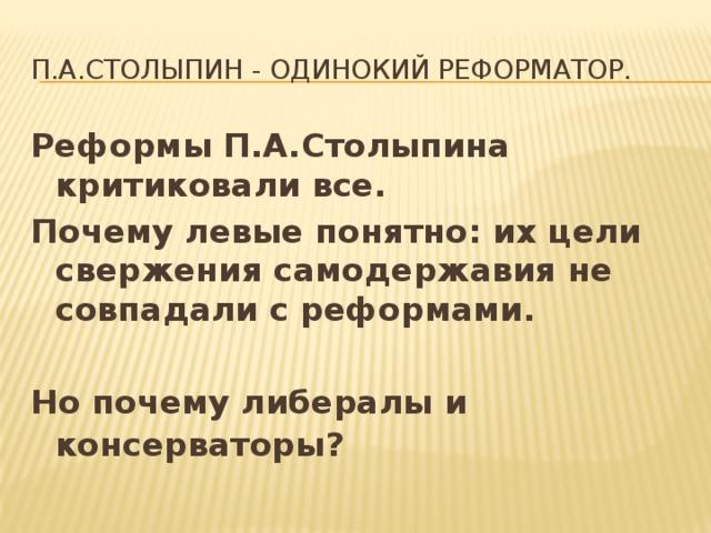 Эссе на тему столыпин как реформатор 8921