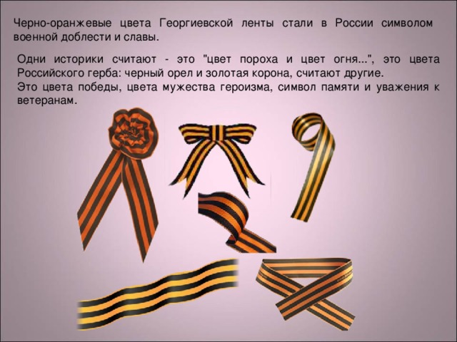 Черно-оранжевые цвета Георгиевской ленты стали в России символом военной доблести и славы. Одни историки считают - это