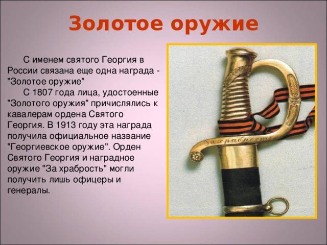 Золотое оружие С именем святого Георгия в России связана еще одна награда -
