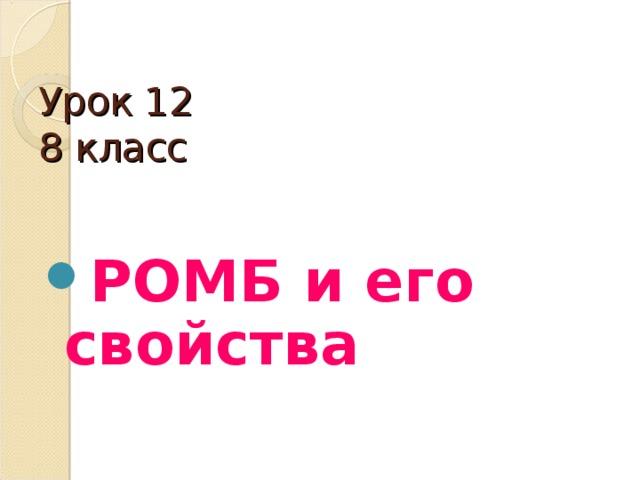 Урок 12  8 класс
