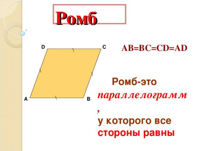 Ромб АВ=ВС=С D =А D С D \ \ \  Ромб-это параллелограмм,  у которого все стороны равны \ А В