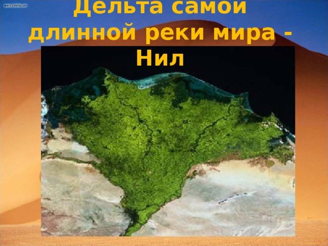 Дельта самой длинной реки мира - Нил