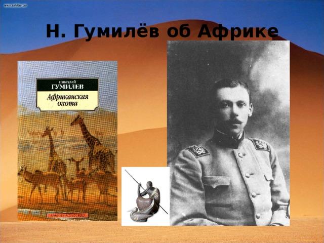 Н. Гумилёв об Африке