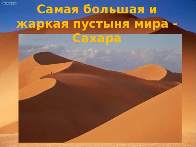 Самая большая и жаркая пустыня мира - Сахара