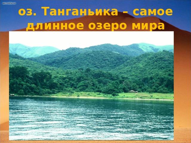 оз. Танганьика – самое длинное озеро мира