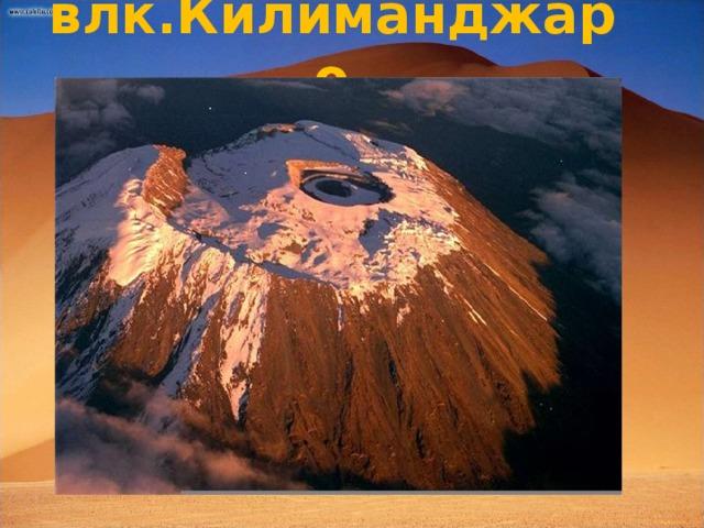 влк.Килиманджаро