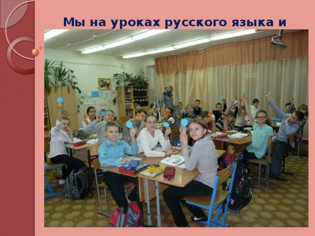 Мы на уроках русского языка и литературы.