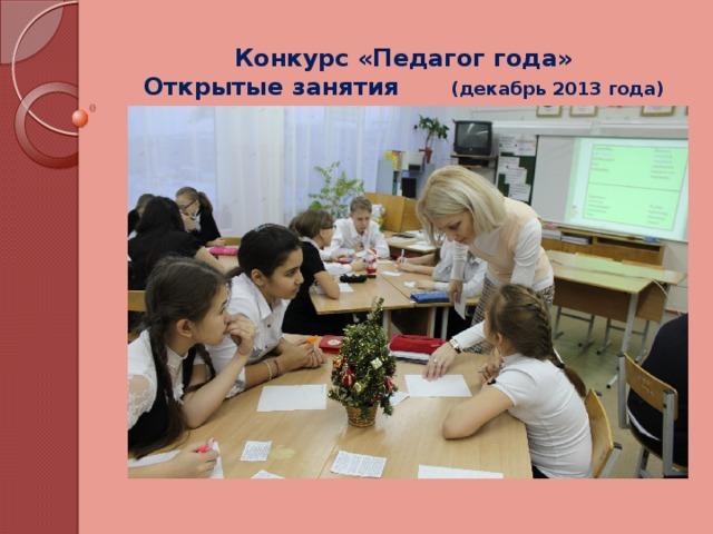 Конкурс «Педагог года» Открытые занятия (декабрь 2013 года)