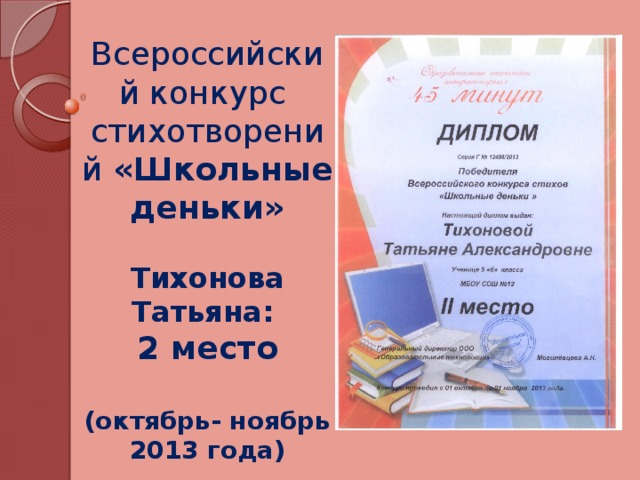 Всероссийский конкурс стихотворений «Школьные деньки»  Тихонова Татьяна: 2 место  (октябрь- ноябрь 2013 года)