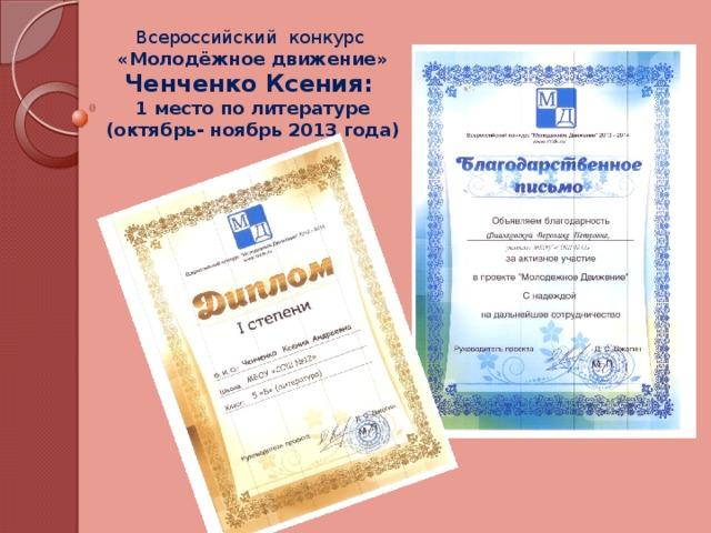 Всероссийский конкурс «Молодёжное движение» Ченченко Ксения: 1 место по литературе (октябрь- ноябрь 2013 года)