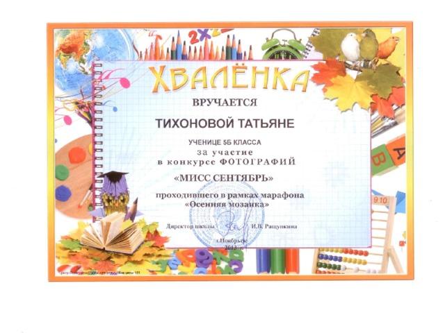 Школьный фотоконкурс «Олимпийский характер». Победители: Сорока Данил и Максимцов Николай