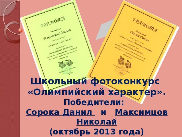 Школьный фотоконкурс «Олимпийский характер». Победители: Сорока Данил и Максимцов Николай (октябрь 2013 года)