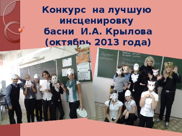 Конкурс на лучшую инсценировку басни И.А. Крылова (октябрь 2013 года)