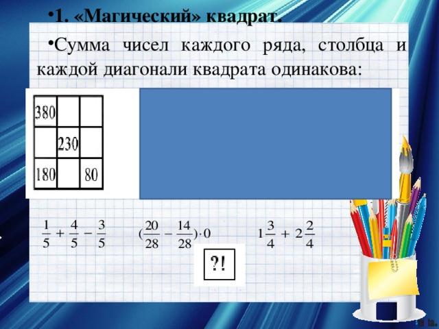 1. «Магический» квадрат. Сумма чисел каждого ряда, столбца и каждой диагонали квадрата одинакова: