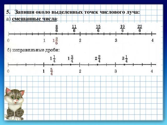 5. Запиши около выделенных точек числового луча: а) смешанные числа :