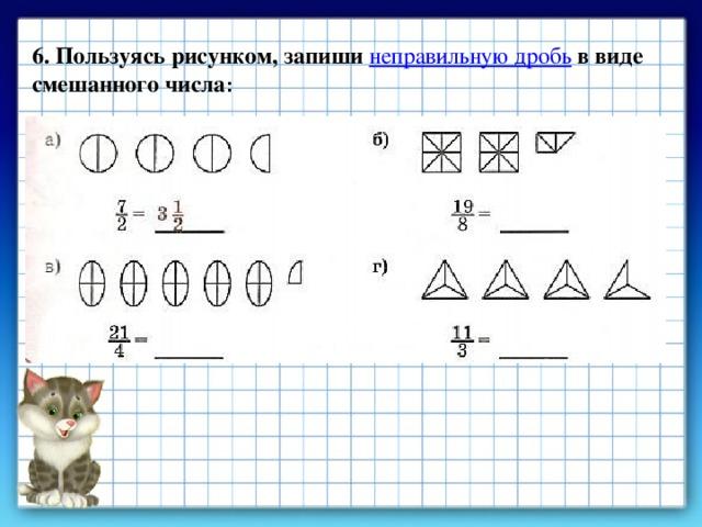 6. Пользуясь рисунком, запиши неправильную дробь в виде смешанного числа :