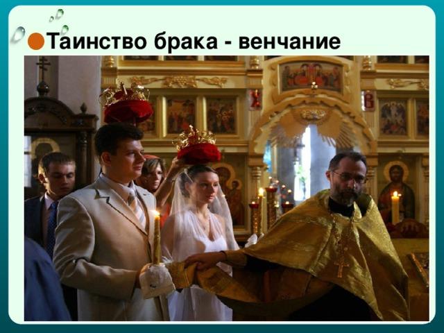 Таинство брака - венчание