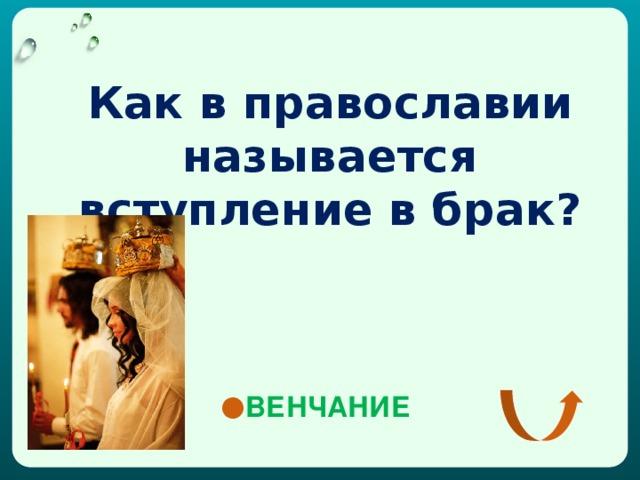 Как в православии называется вступление в брак?