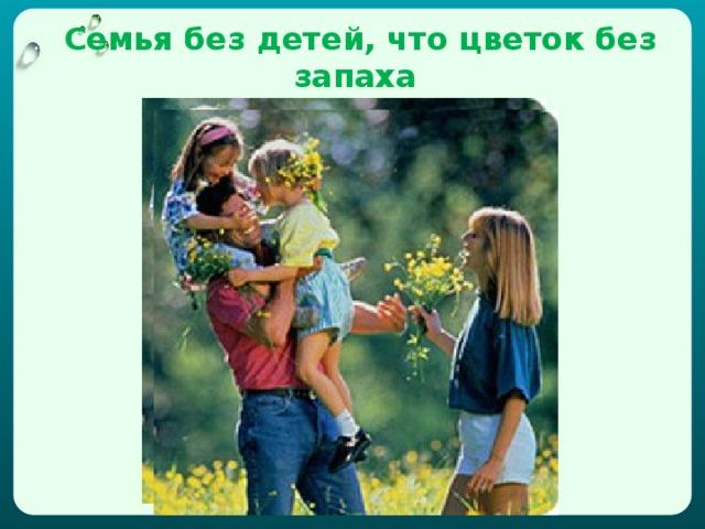 Семья без детей, что цветок без запаха
