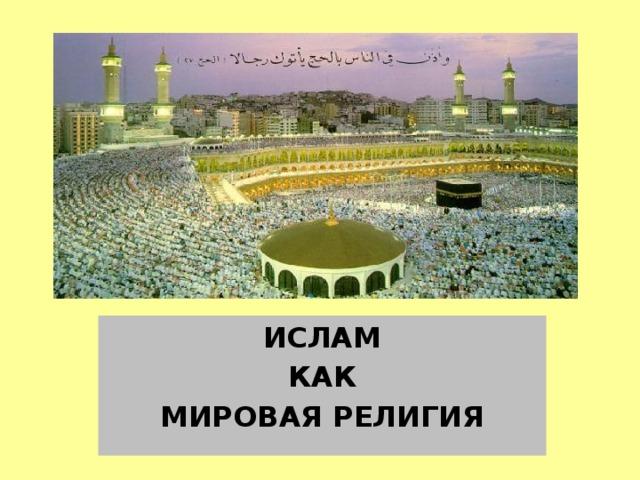 Доклад ислам мировая религия 1510