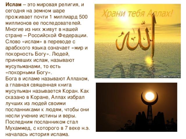 Доклад на тему ислам как мировая религия кратко 5302