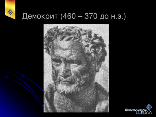 Демокрит (460 – 370 до н.э.)