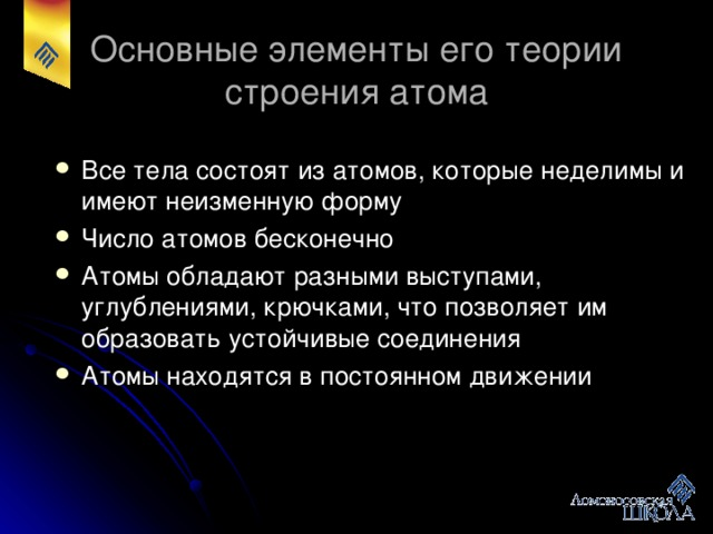 Основные элементы его теории строения атома