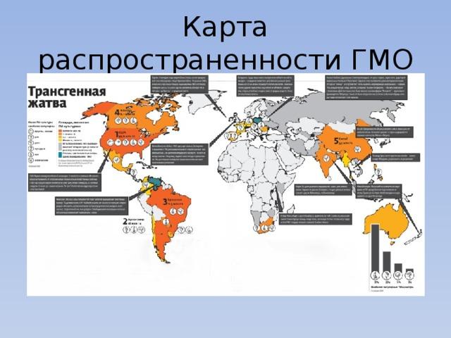 Карта распространенности ГМО