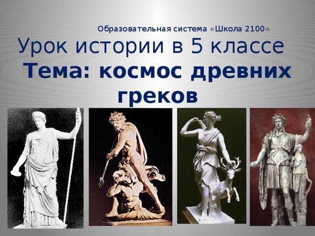 Образовательная система «Школа 2100» Урок истории в 5 классе  Тема: космос древних греков