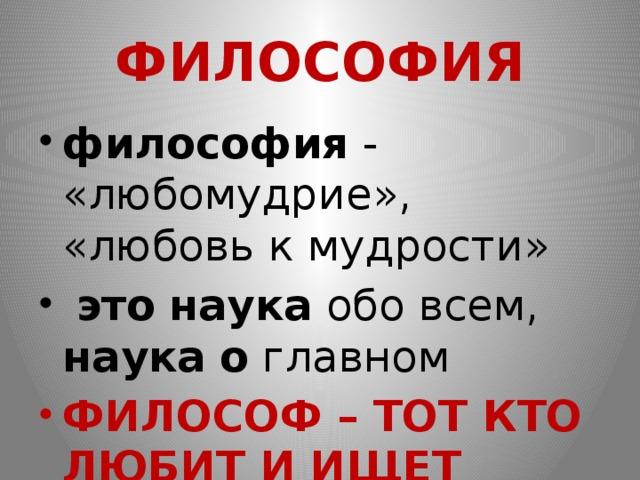 ФИЛОСОФИЯ