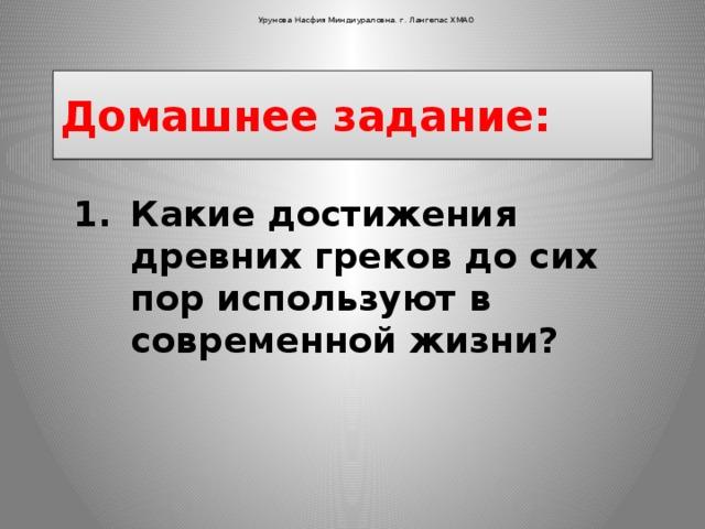 Урунова Насфия Миндиураловна. г. Лангепас ХМАО Домашнее задание: