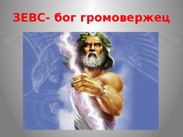 ЗЕВС- бог громовержец