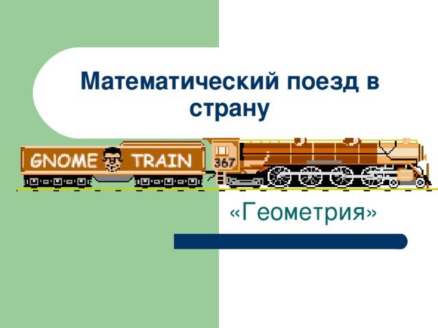 Математический поезд в страну «Геометрия»
