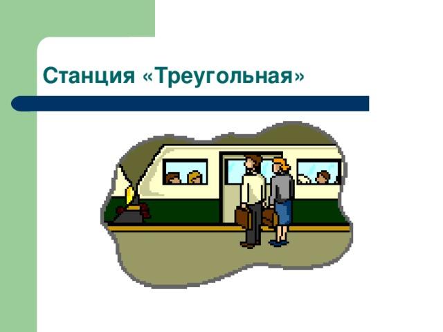 Станция «Треугольная»