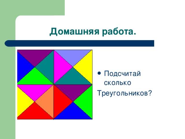 Домашняя работа. Подсчитай сколько Треугольников?