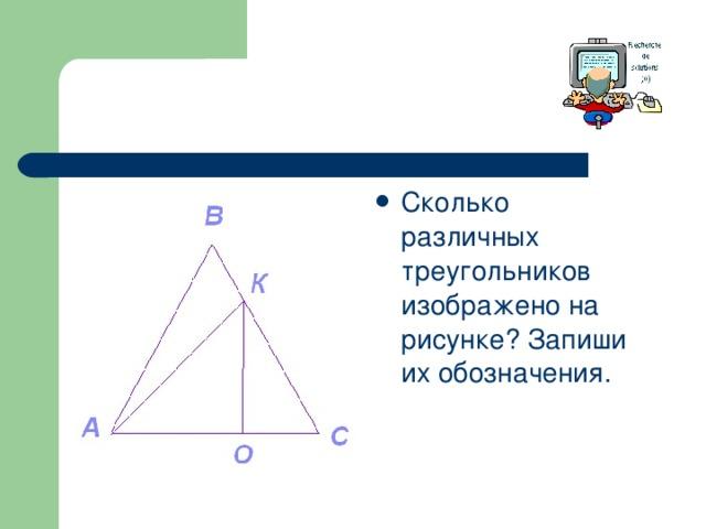 Сколько различных треугольников изображено на рисунке? Запиши их обозначения.