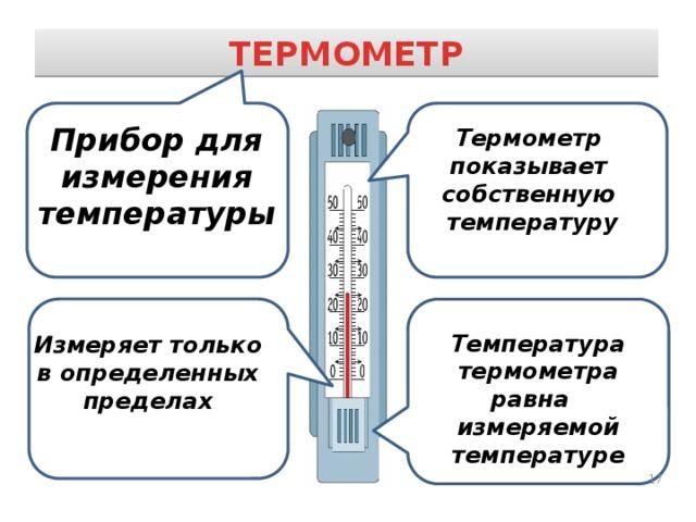 ТЕРМОМЕТР Зависит Прибор для измерения температуры Термометр показывает собственную температуру Температура термометра равна измеряемой температуре Измеряет только в определенных пределах