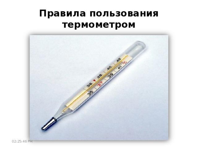 Правила пользования термометром 02:25:44 PM