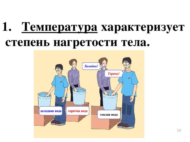 1. Температура характеризует степень нагретости тела.