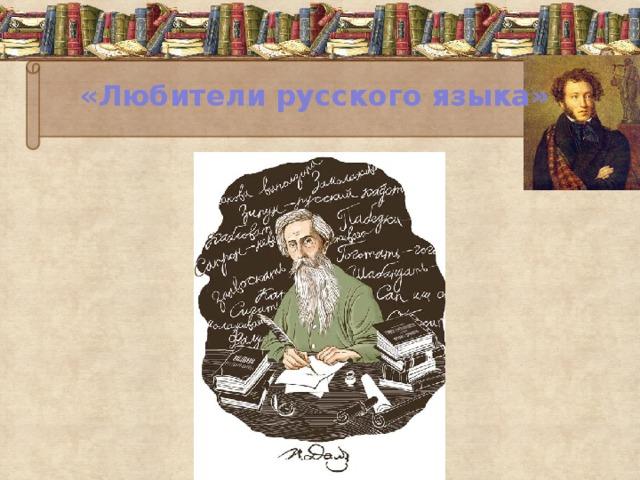 «Любители русского языка»