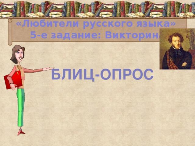 «Любители русского языка»  5-е задание: Викторина   БЛИЦ-ОПРОС