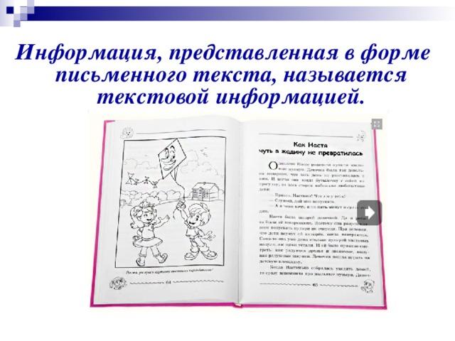 Информация, представленная в форме письменного текста, называется текстовой информацией.