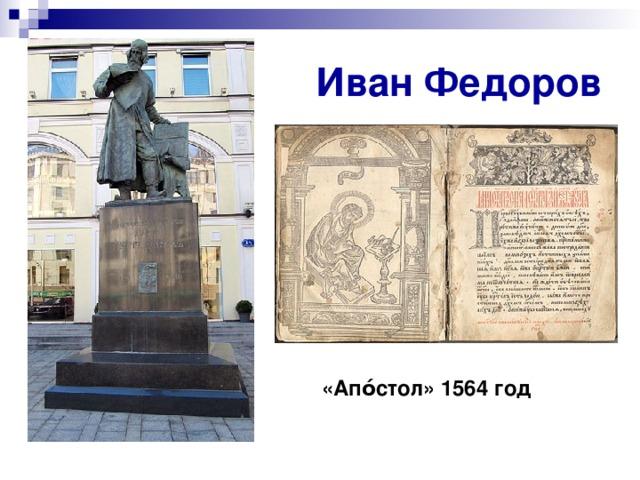 Иван Федоров «Апо́стол» 1564 год