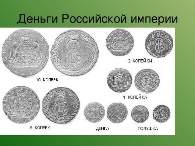 Деньги Российской империи
