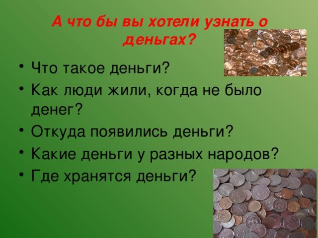 А что бы вы хотели узнать о деньгах?